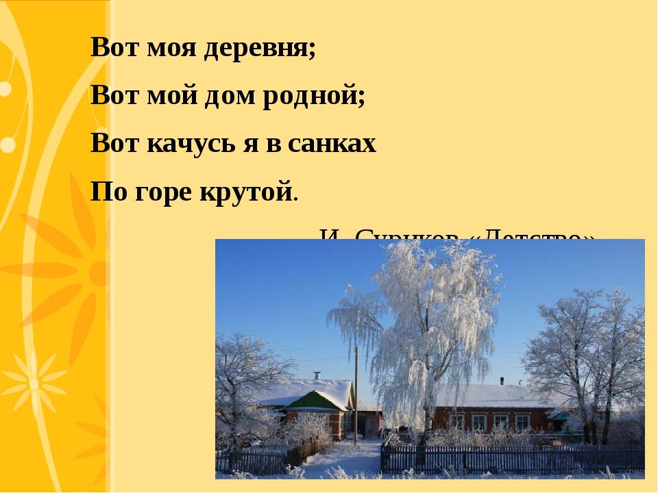 Вот моя деревня; Вот мой дом родной; Вот качусь я в санках По горе крутой. И...