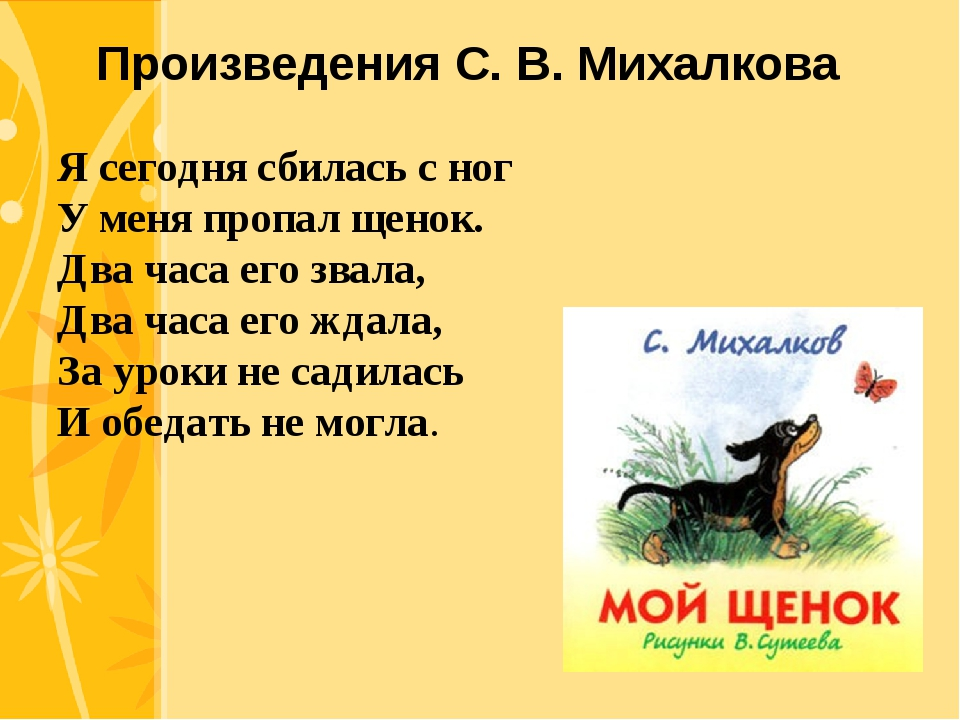 Произведения С. В. Михалкова Я сегодня сбилась с ног У меня пропал щенок. Два...