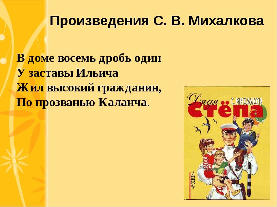 Произведения С. В. Михалкова В доме восемь дробь один У заставы Ильича Жил вы...
