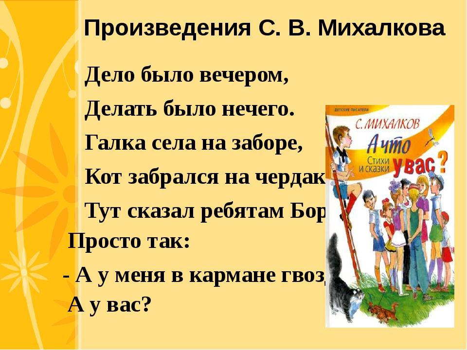 Произведения С. В. Михалкова Дело было вечером, Делать было нечего. Галка сел...