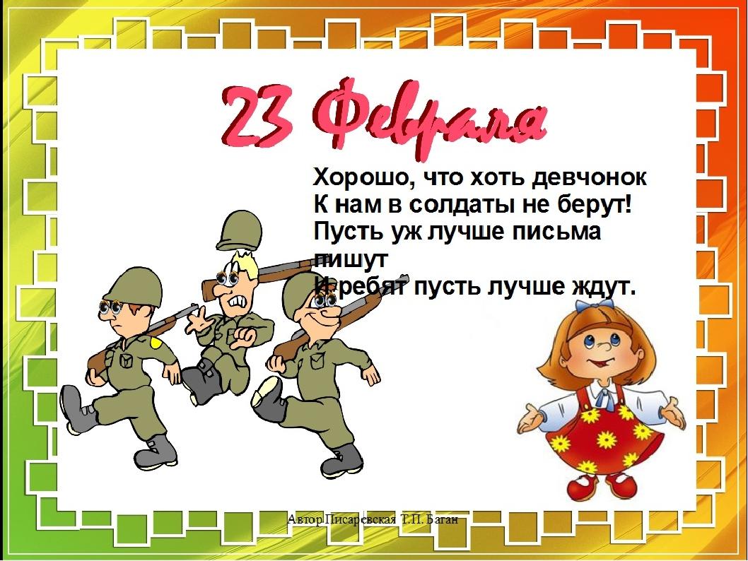 смешные поздравления на 23 февраля в школе частушки с именами удовольствием