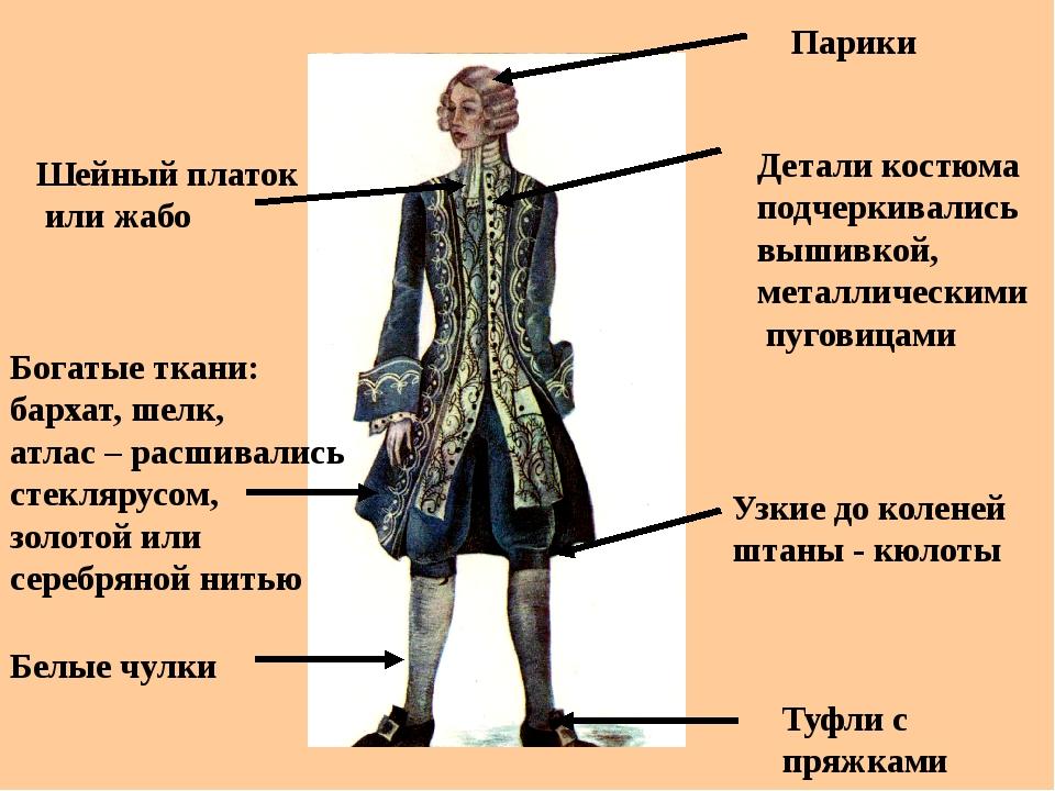 Детали костюма подчеркивались вышивкой, металлическими пуговицами Узкие до к...