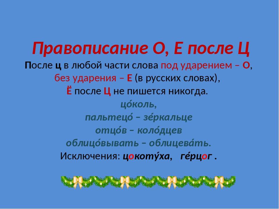 Правописание О, Е после Ц После ц в любой части слова под ударением – О, без...