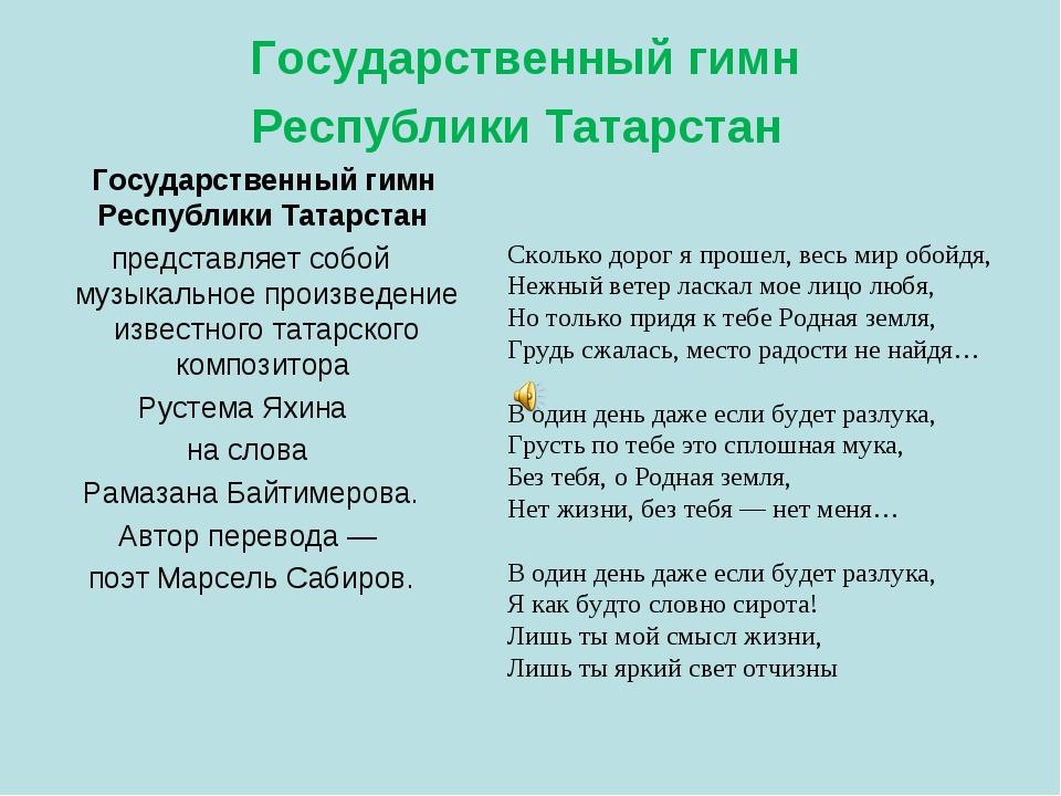 Гимн татарстана текст картинки