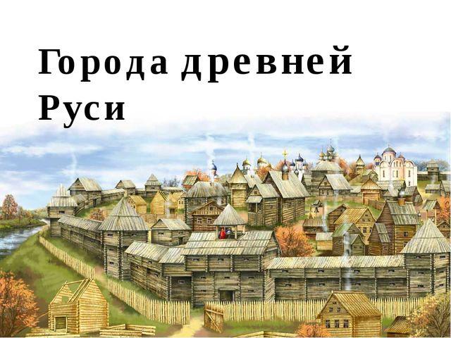 Реферат на тему города древней руси 5687