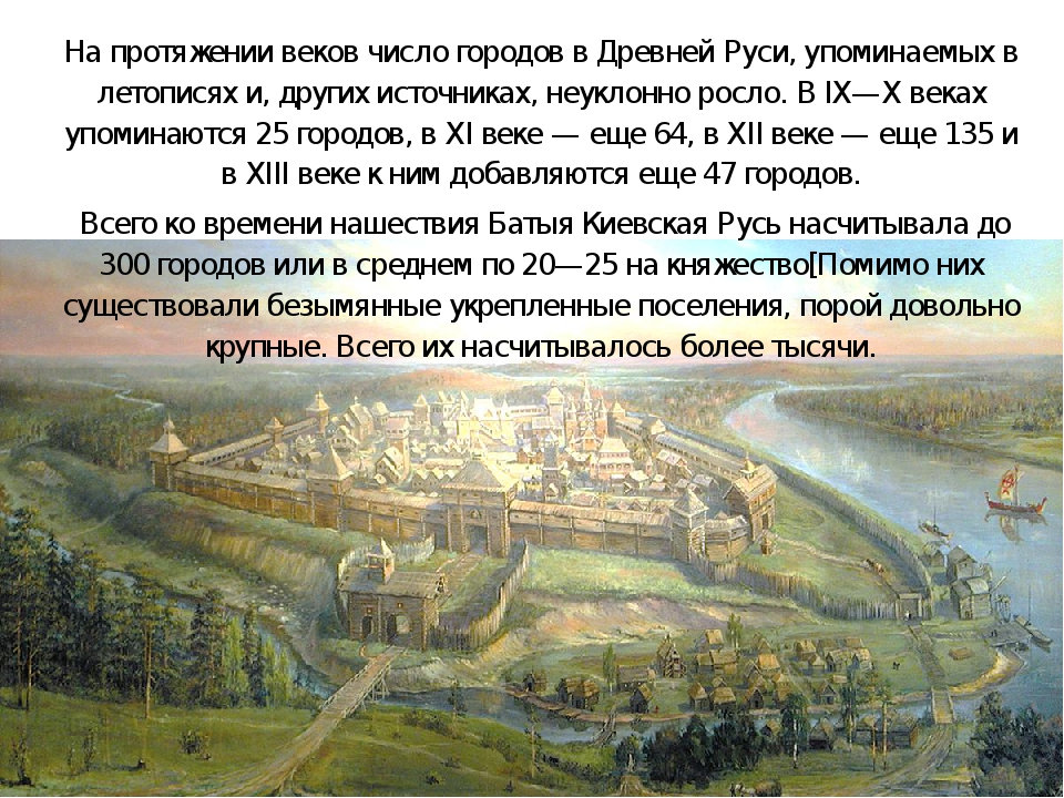 На протяжении веков числогородовв Древней Руси, упоминаемых в летописях и,...