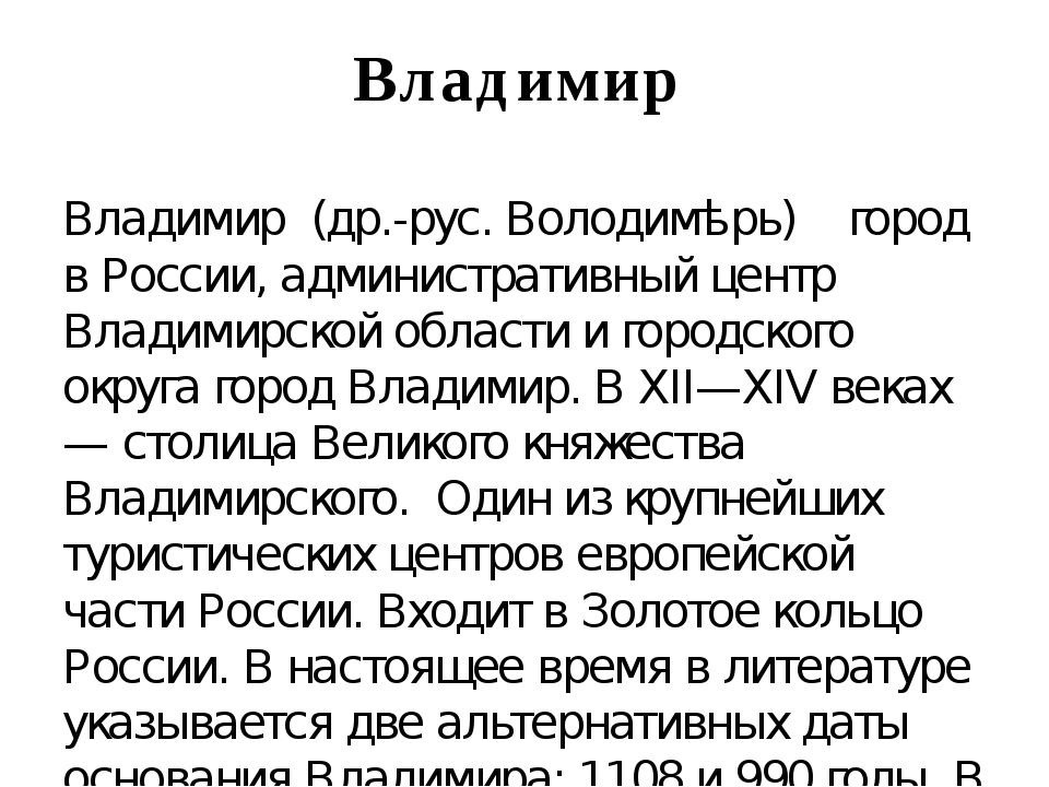Владимир Владимир (др.-рус. Володимѣрь) город в России, административный цент...