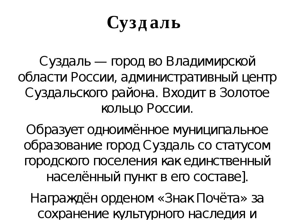 Суздаль Суздаль — город во Владимирской области России, административный цент...