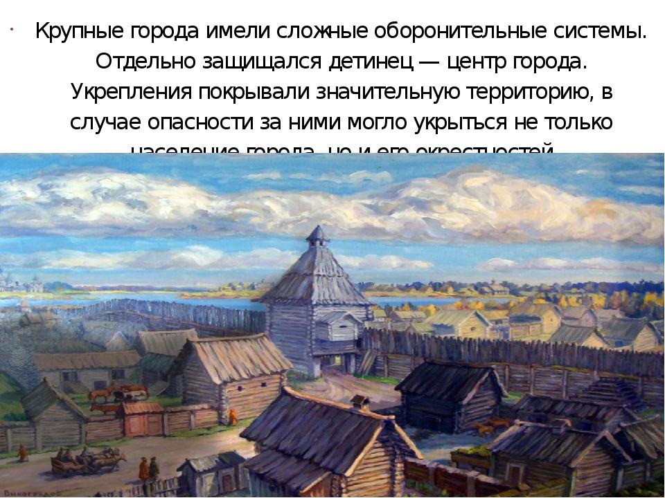Крупные города имели сложные оборонительные системы. Отдельно защищалсядетин...
