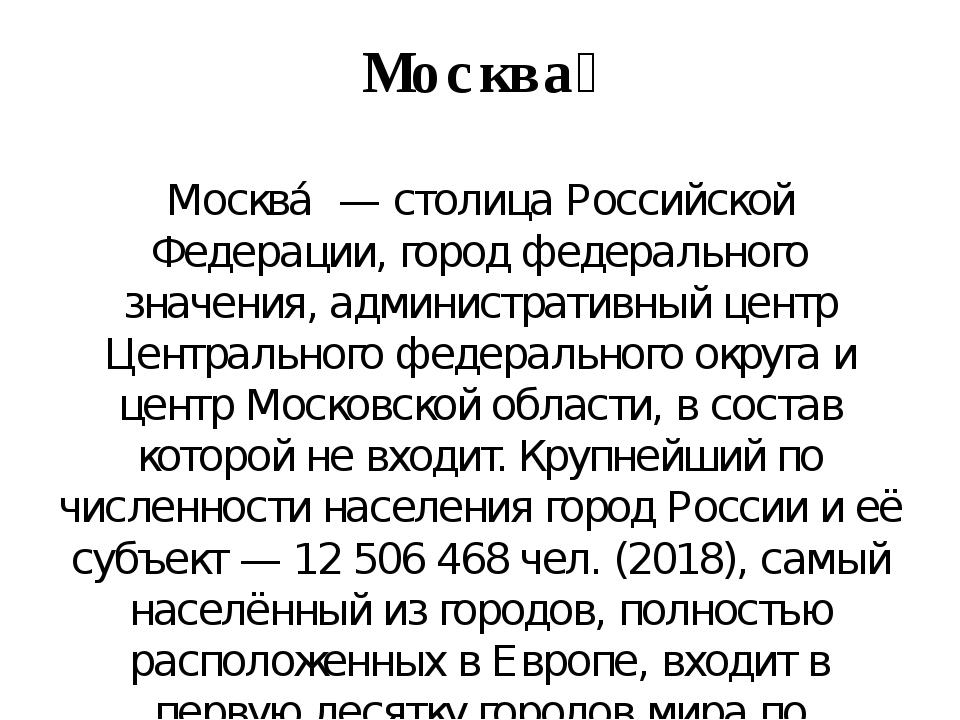 Москва́ Москва́ — столица Российской Федерации, город федерального значения,...