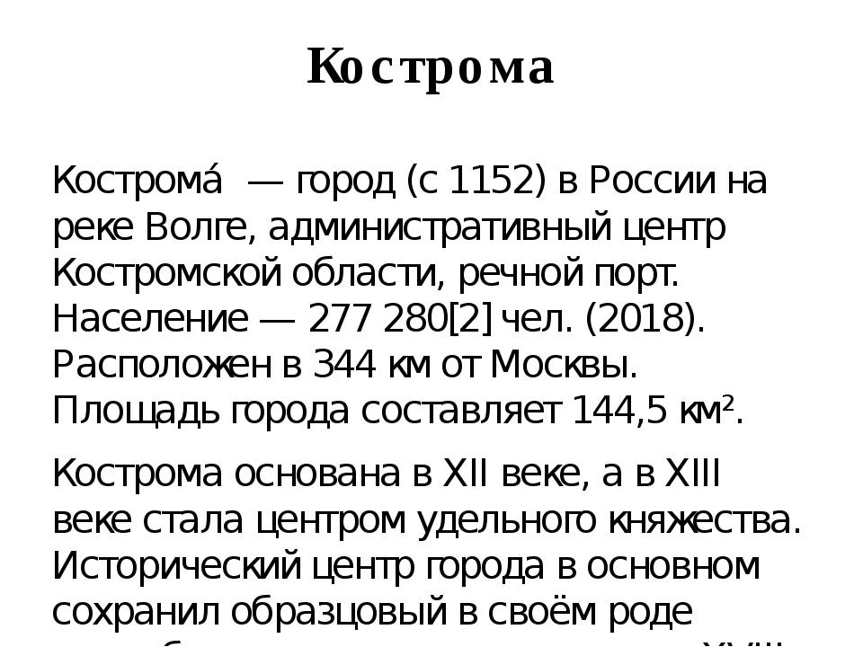 Кострома Кострома́ — город (с 1152) в России на реке Волге, административный...