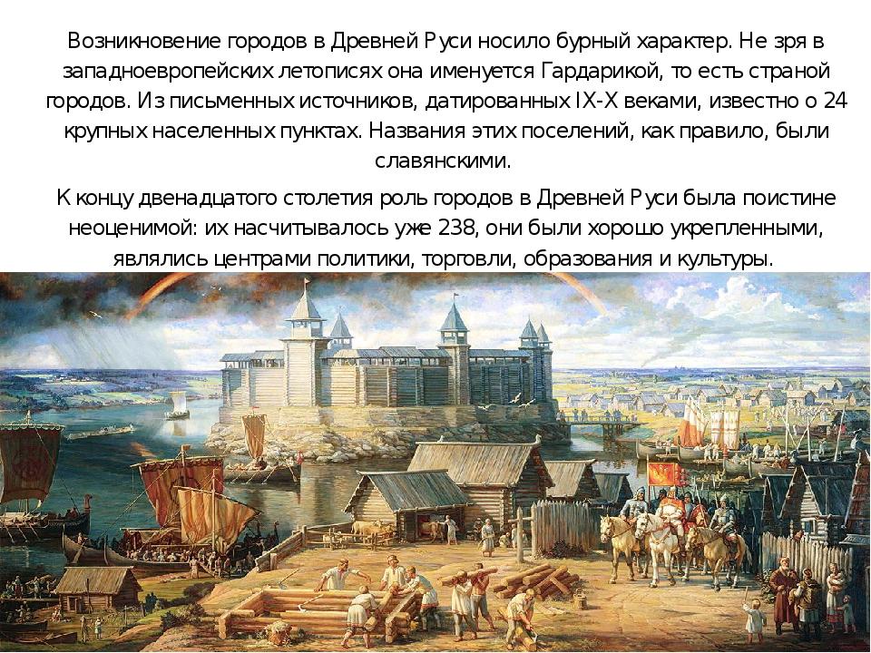 Возникновение городов в Древней Руси носило бурный характер. Не зря в западно...