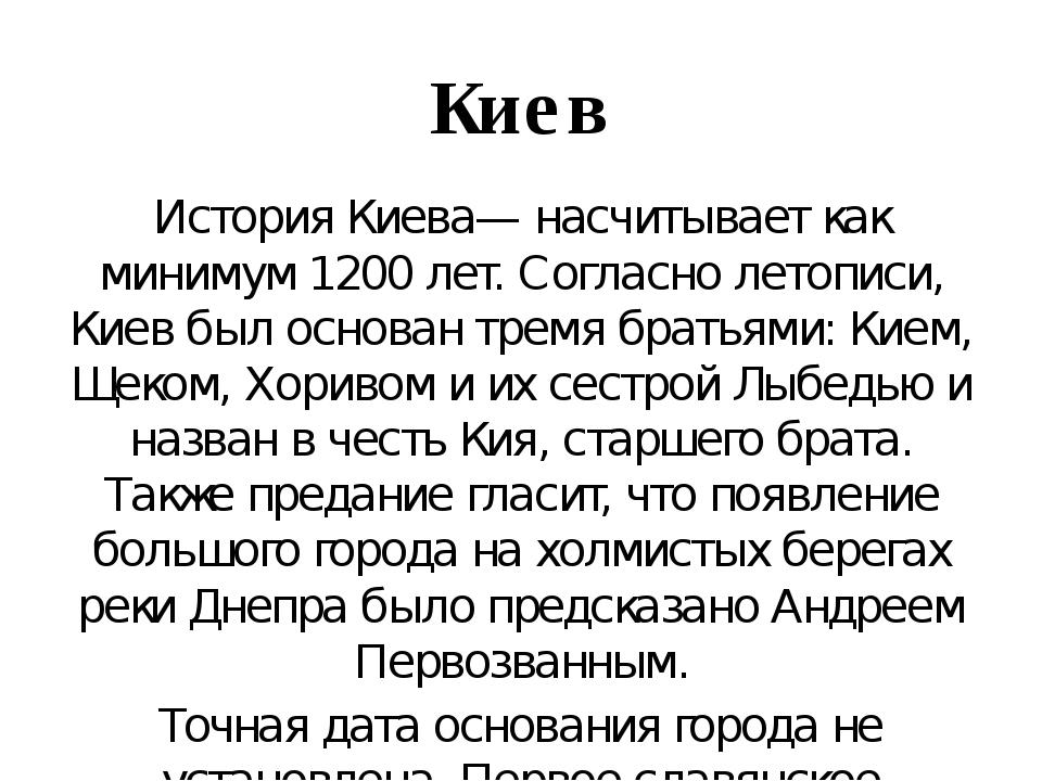 Киев История Киева— насчитывает как минимум 1200 лет. Согласно летописи, Киев...