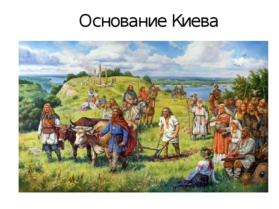 Основание Киева