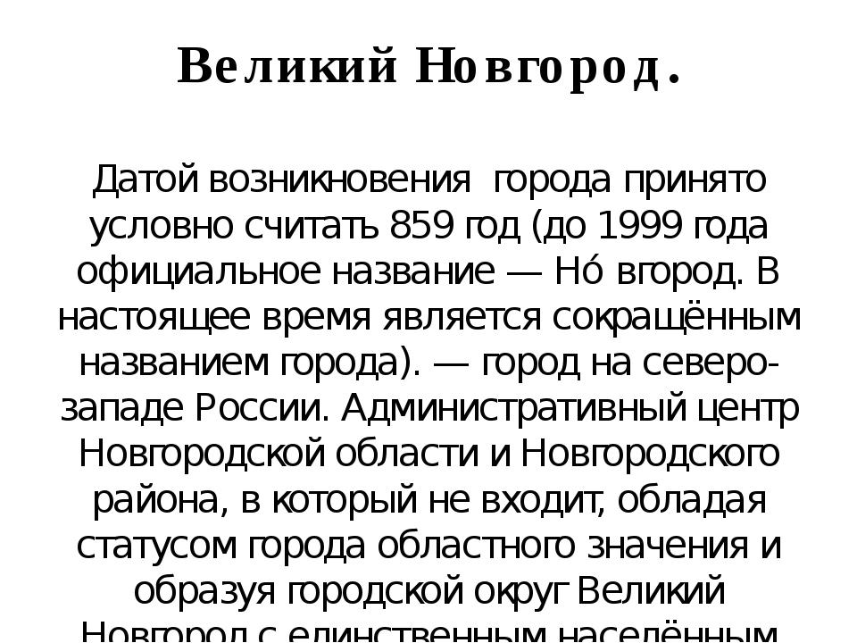 Великий Новгород. Датой возникновения города принято условно считать 859 год...