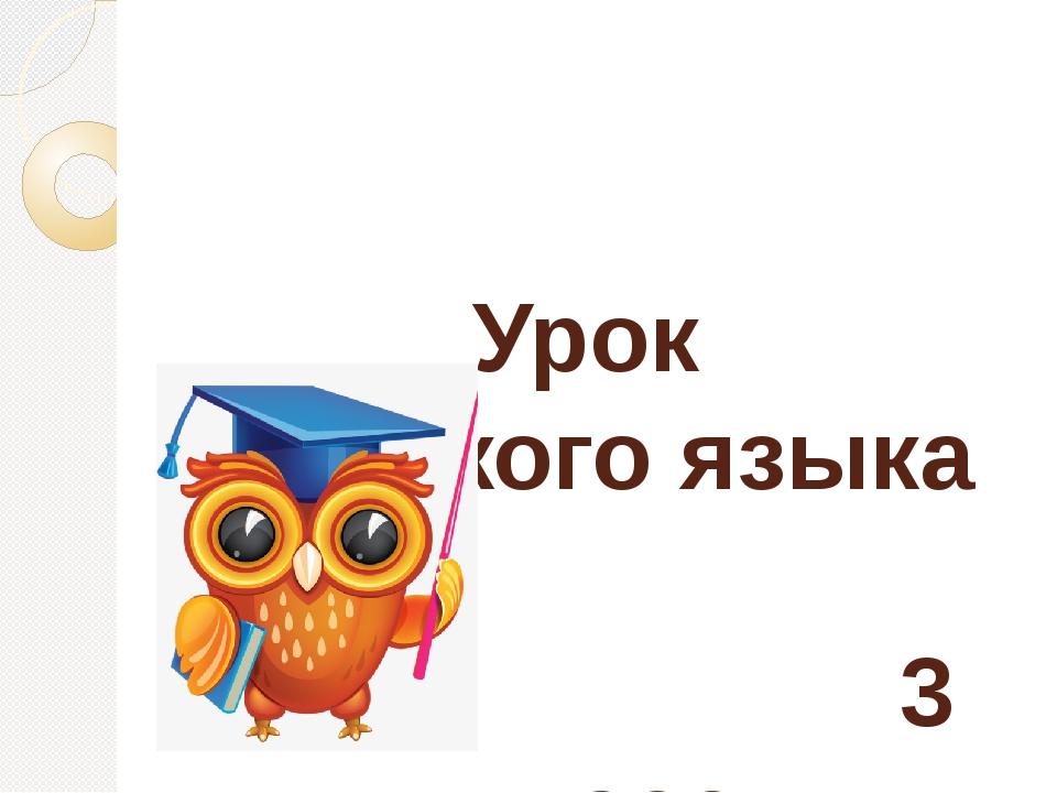 Урок русского языка 3 класс « «Школа России» Учитель: Крутилова И.А.