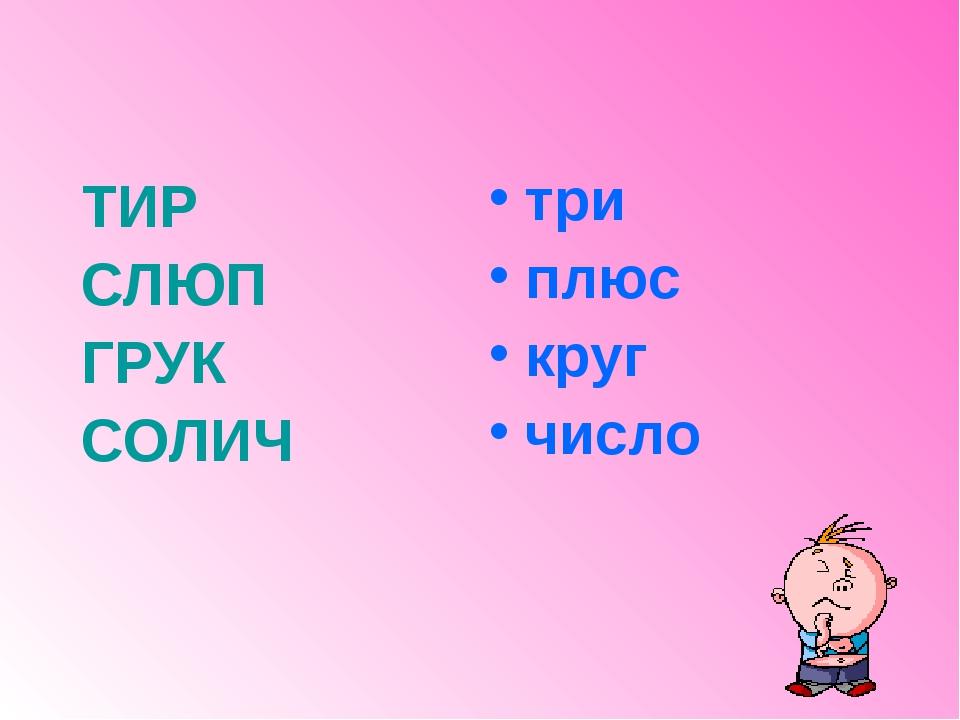 ТИР СЛЮП ГРУК СОЛИЧ три плюс круг число