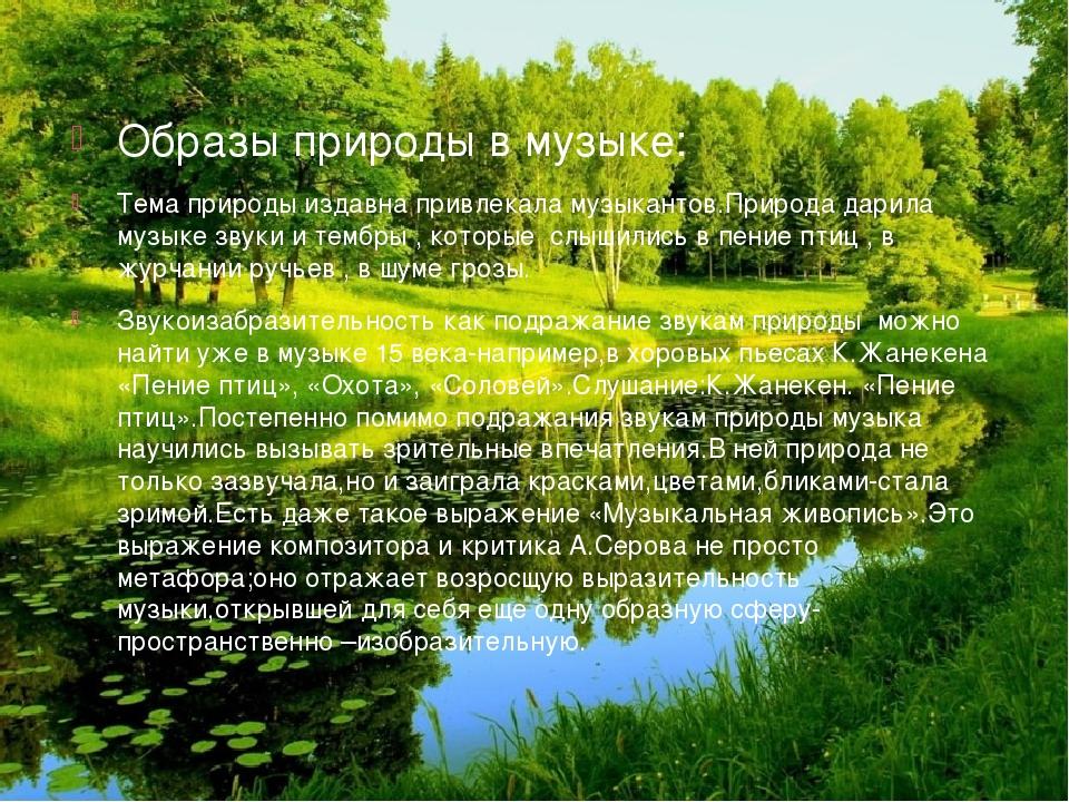 Поросята, картинки образы природы в музыке