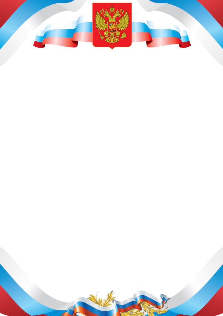 Фон открытки с флагом россии, надписью настоящему другу