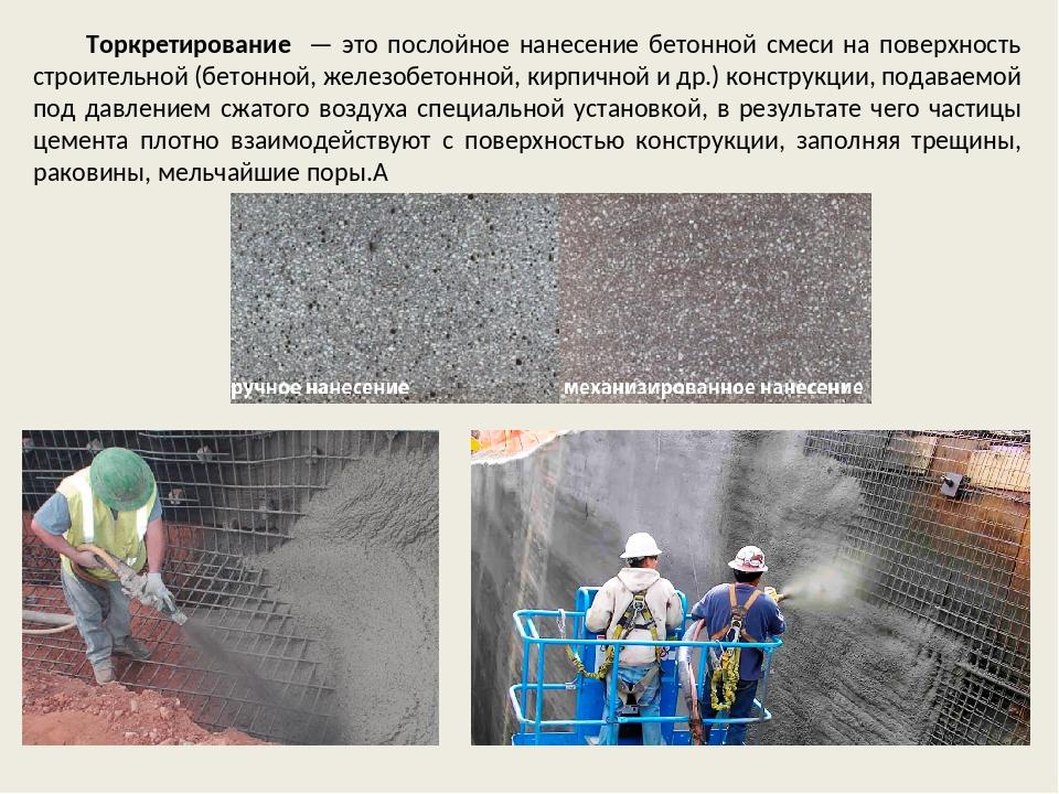 Послойное нанесение бетонной смеси на поверхность строительной конструкции полистирол в гранулах для бетона купить в