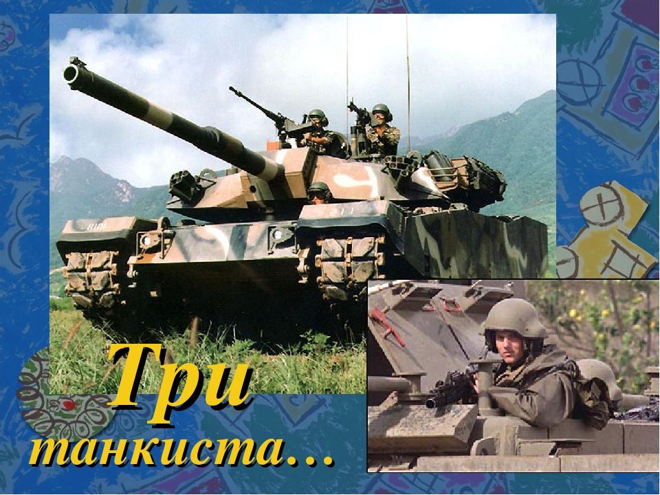 Три танкиста…