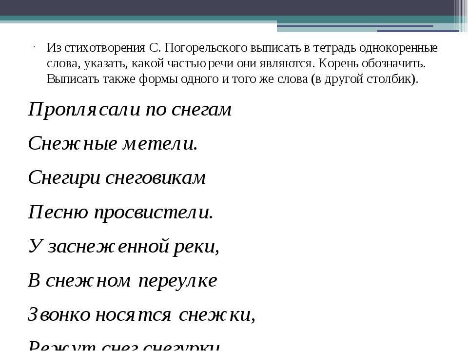 Из стихотворения С. Погорельского выписать в тетрадь однокоренные слова, указ...