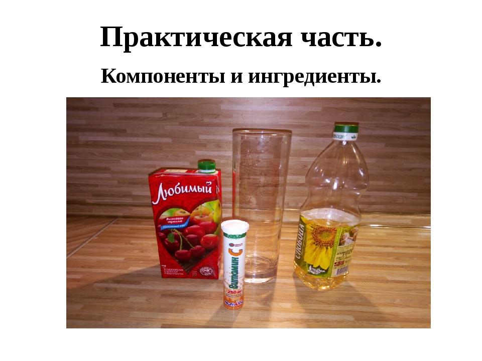 Практическая часть. Компоненты и ингредиенты.