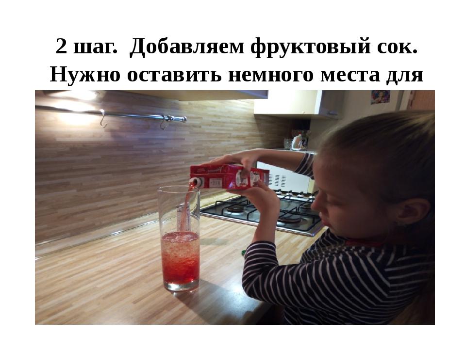 2 шаг. Добавляем фруктовый сок. Нужно оставить немного места для пузырьков ши...