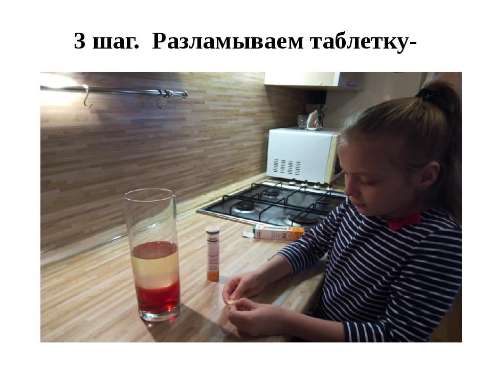 3 шаг. Разламываем таблетку-шипучку и закидываем ее в сосуд.