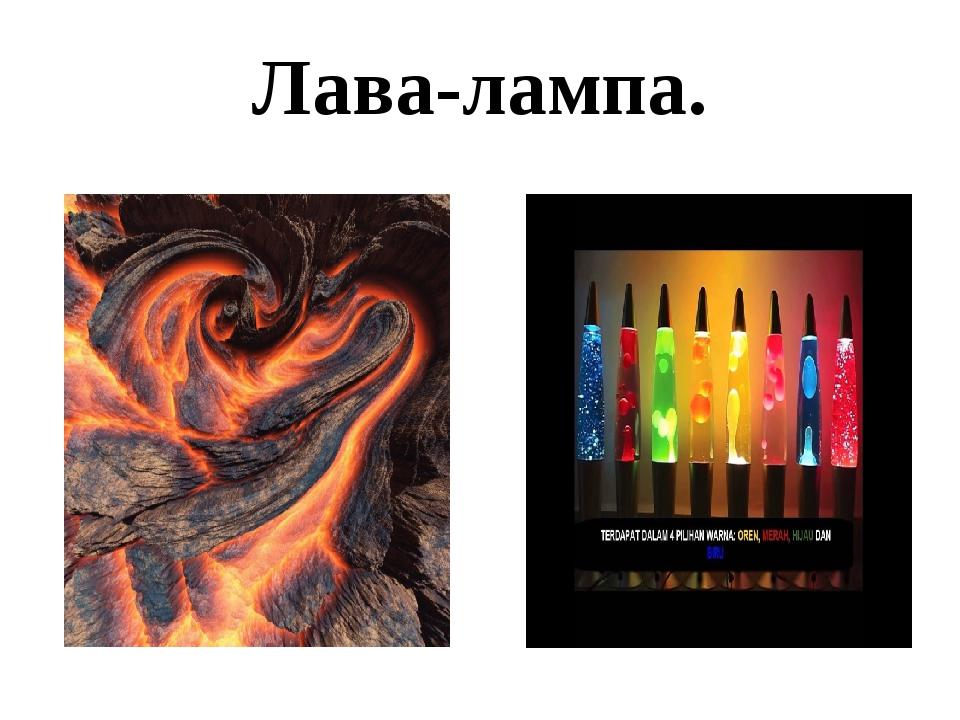 Лава-лампа.