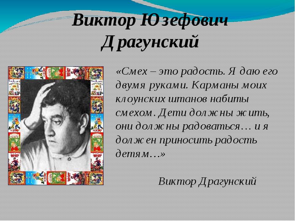 Виктор Юзефович Драгунский «Смех – это радость. Я даю его двумя руками. Карма...