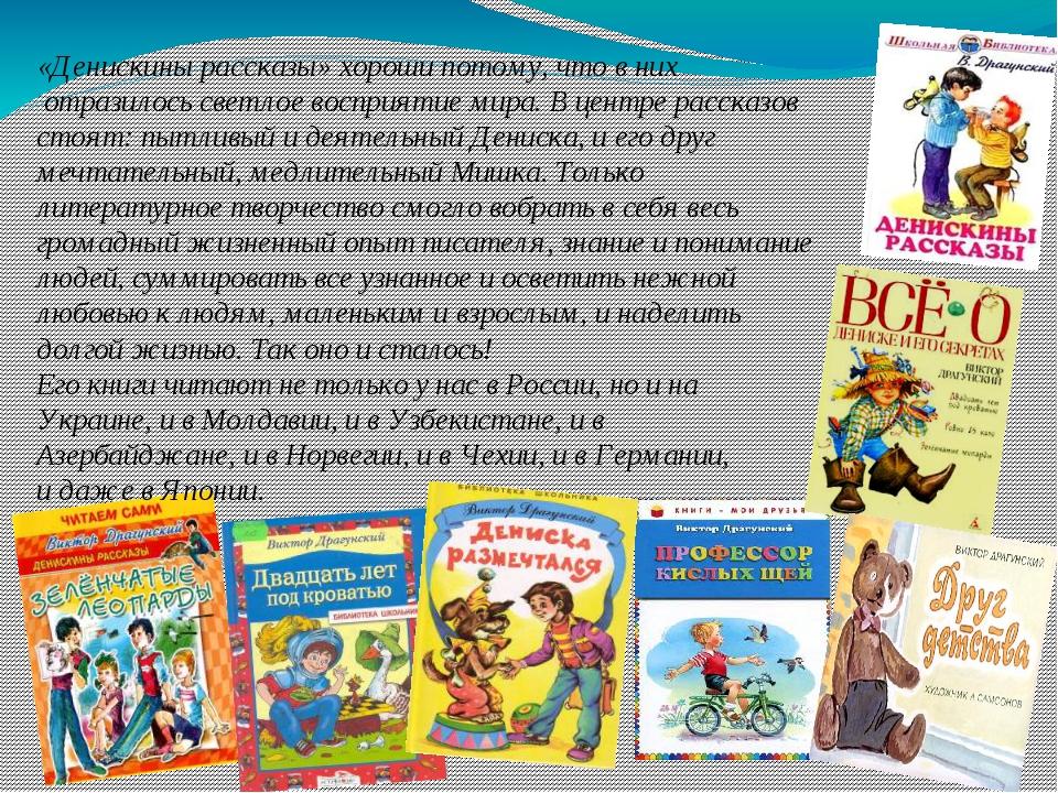 «Денискины рассказы» хороши потому, что в них отразилось светлое восприятие м...