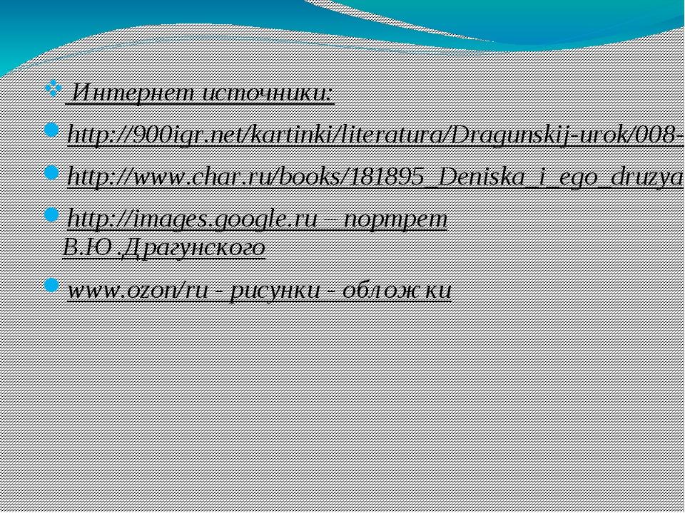 Интернет источники: http://900igr.net/kartinki/literatura/Dragunskij-urok/00...