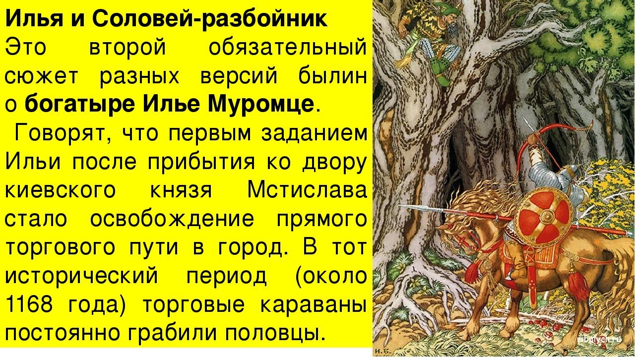 Картинки жаворонка и соловья разбойника