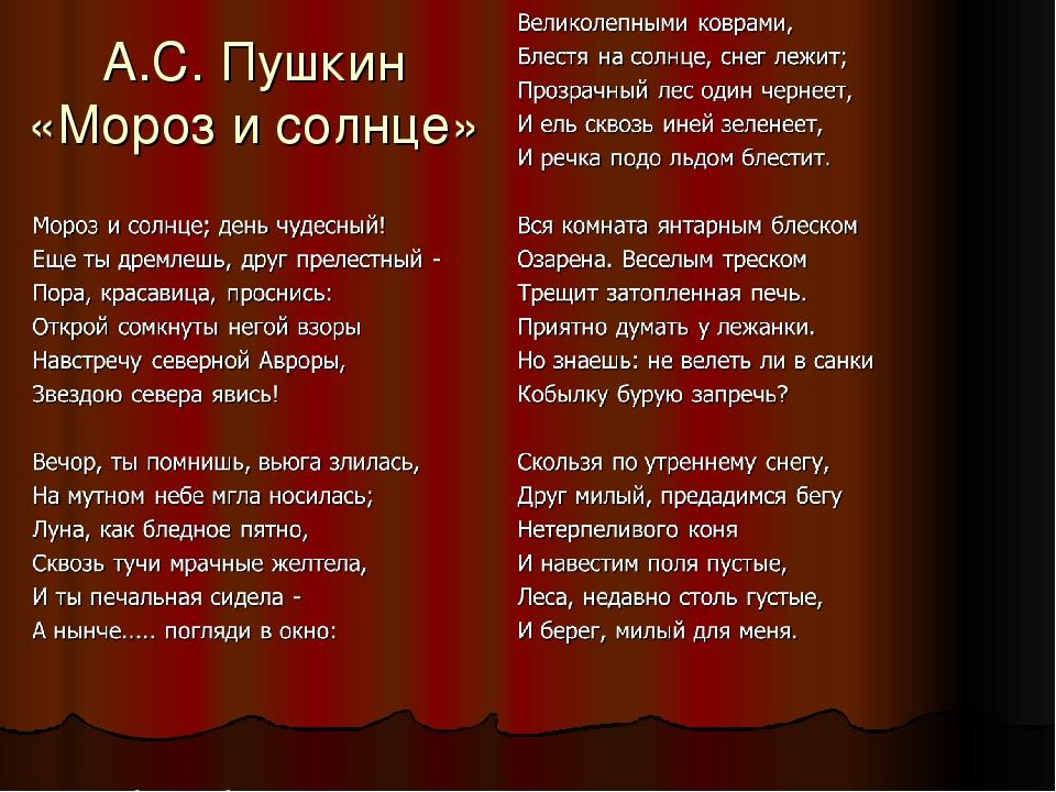А.С. Пушкин «Мороз и солнце»