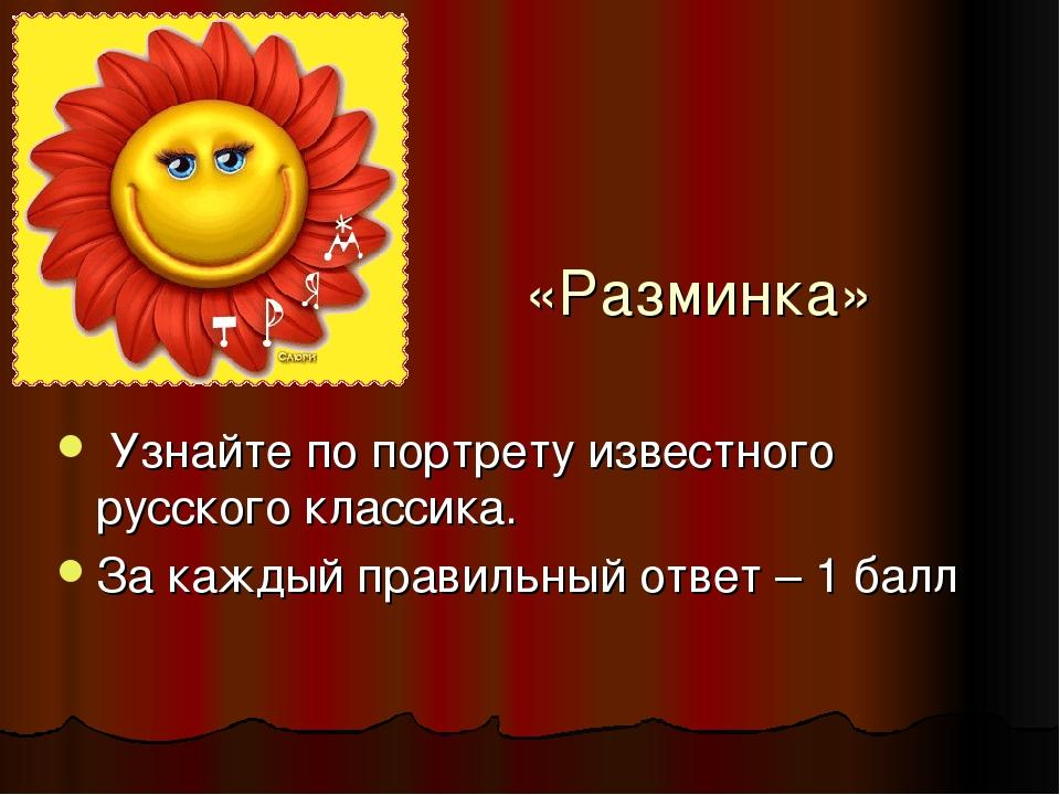 «Разминка» Узнайте по портрету известного русского классика. За каждый правил...