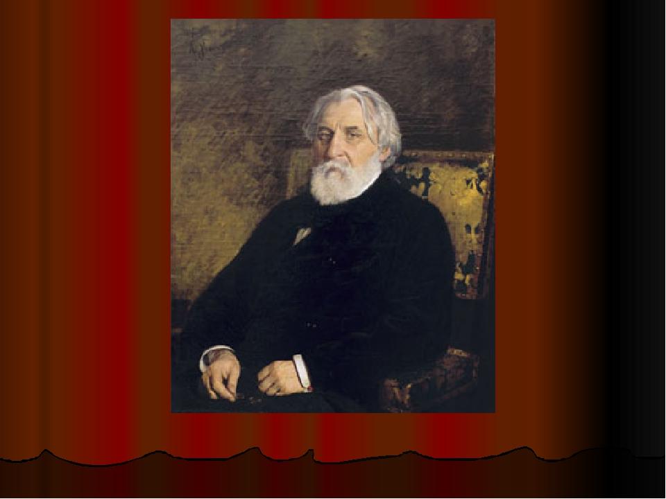 Иван Сергеевич Тургенев