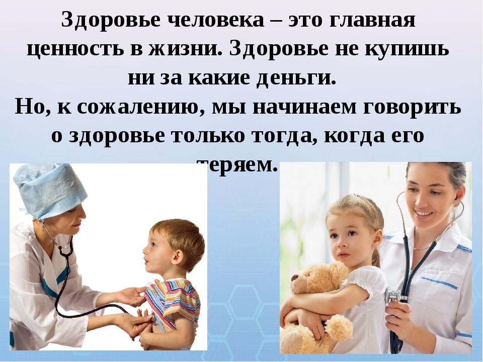 Картинки ценность здоровья