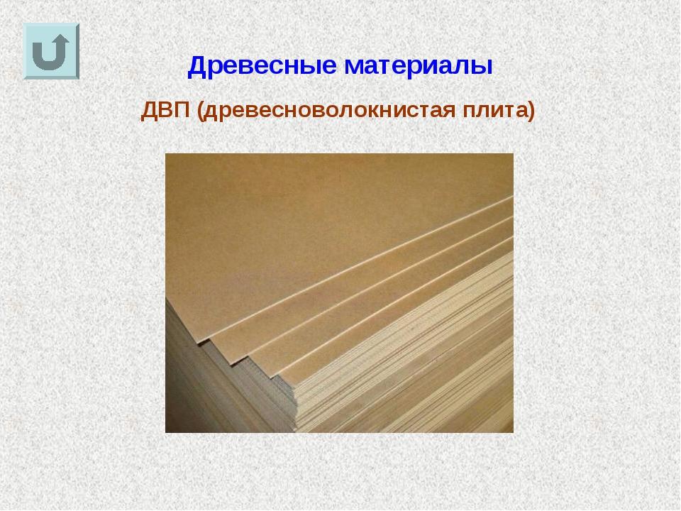 Древесные материалы ДВП (древесноволокнистая плита)