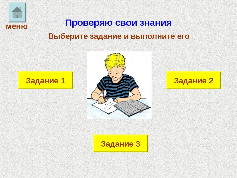 Проверяю свои знания Выберите задание и выполните его Задание 2 Задание 1 Зад...