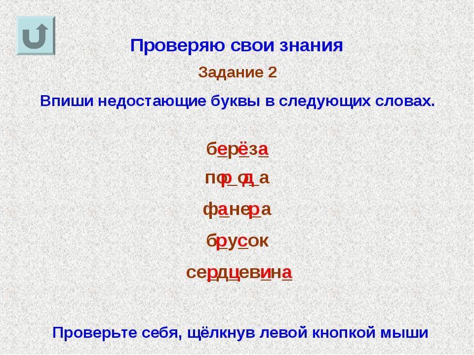 Проверяю свои знания Задание 2 Впиши недостающие буквы в следующих словах. Пр...
