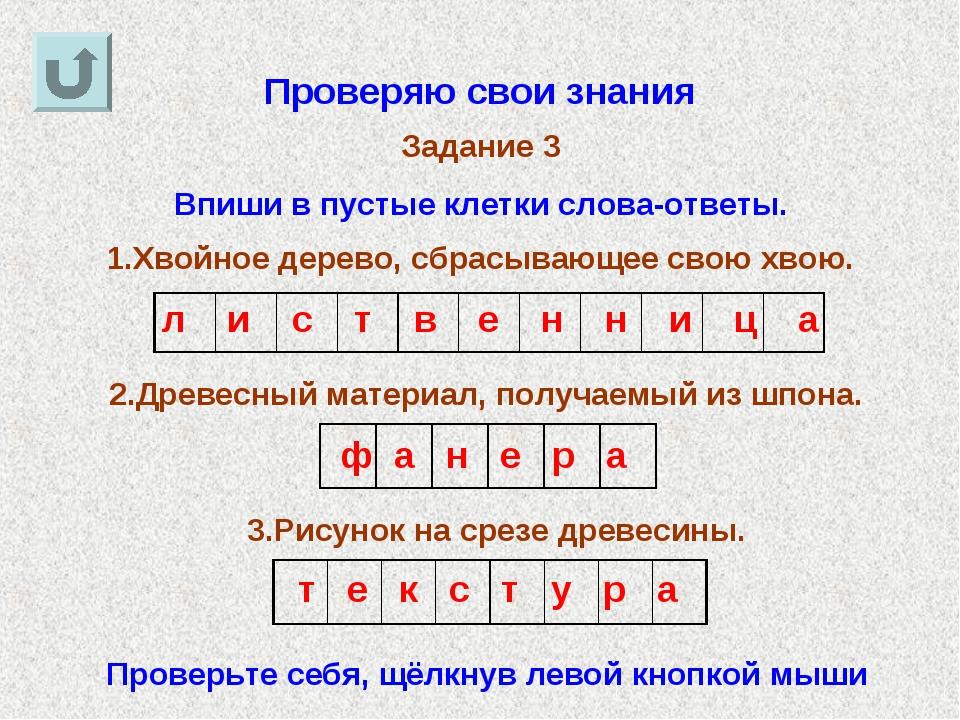 Проверяю свои знания Задание 3 Впиши в пустые клетки слова-ответы. Проверьте...