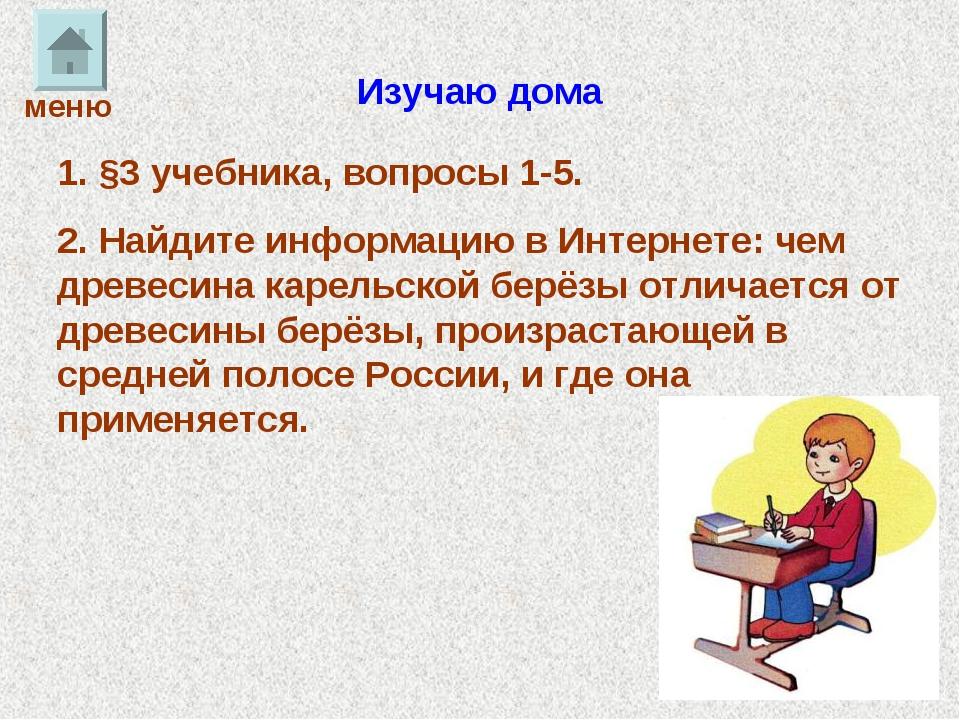 Изучаю дома 1. §3 учебника, вопросы 1-5. 2. Найдите информацию в Интернете: ч...