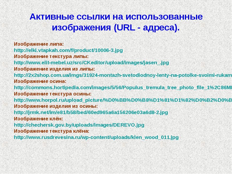 Активные ссылки на использованные изображения (URL - адреса). Изображение лип...