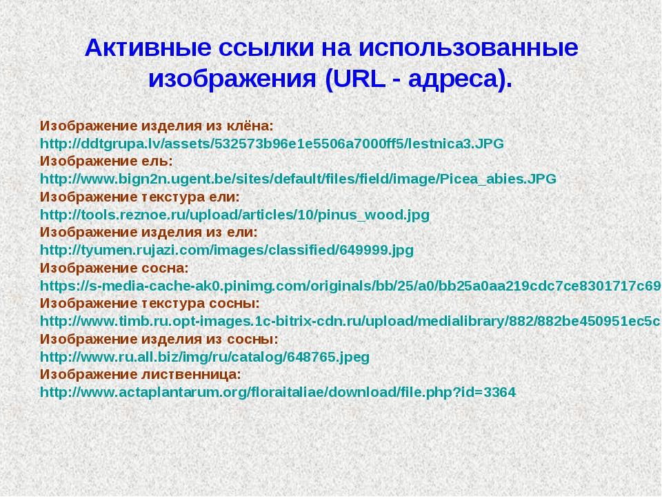 Активные ссылки на использованные изображения (URL - адреса). Изображение изд...