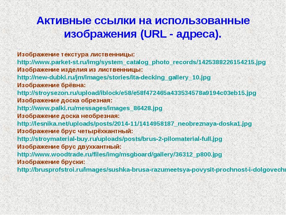Активные ссылки на использованные изображения (URL - адреса). Изображение тек...