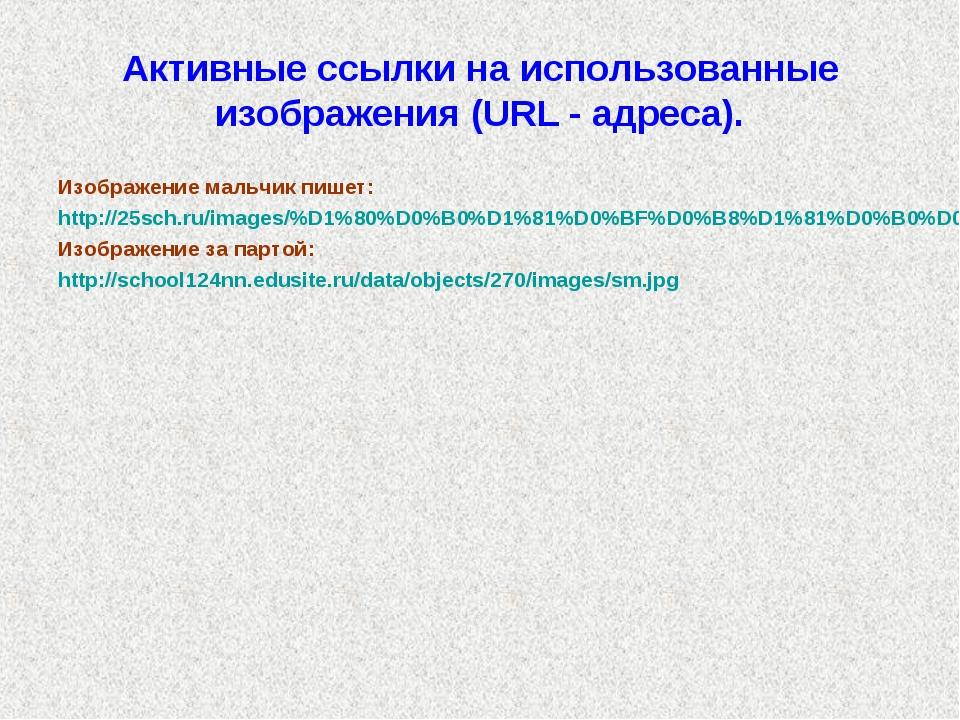Активные ссылки на использованные изображения (URL - адреса). Изображение мал...