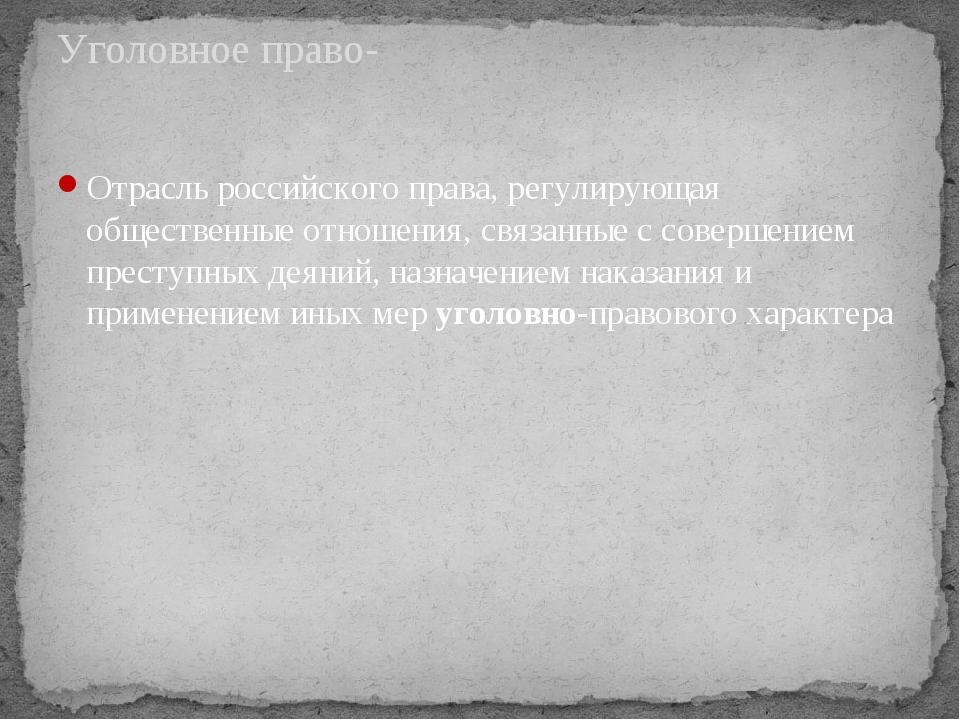 Отрасль российского права, регулирующая общественные отношения, связанные с с...