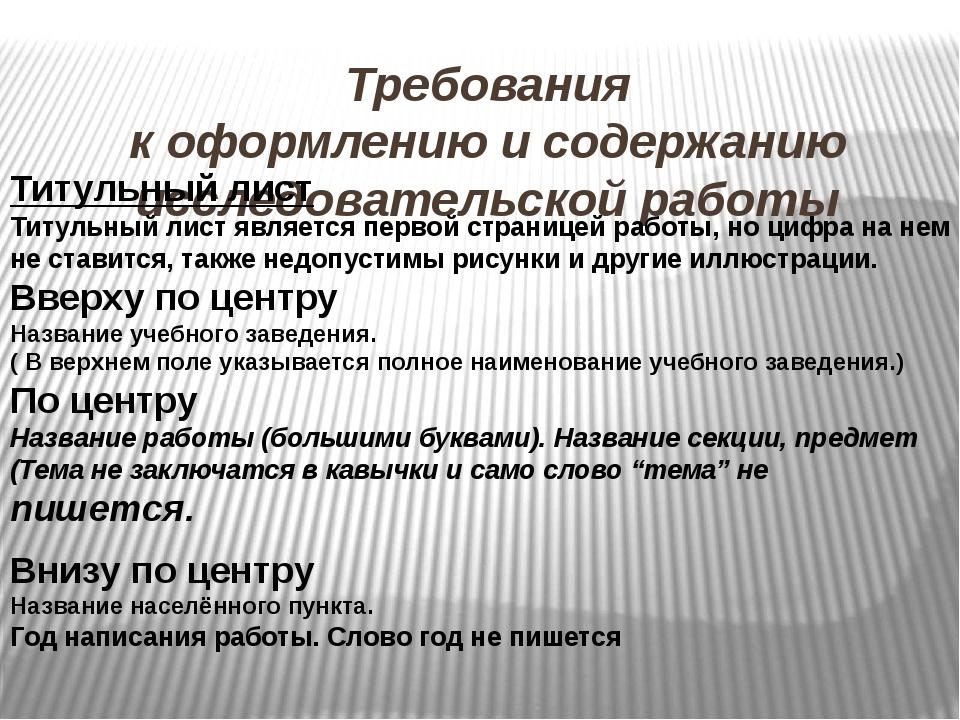 Требования к оформлению и содержанию исследовательской работы Титульный лист...