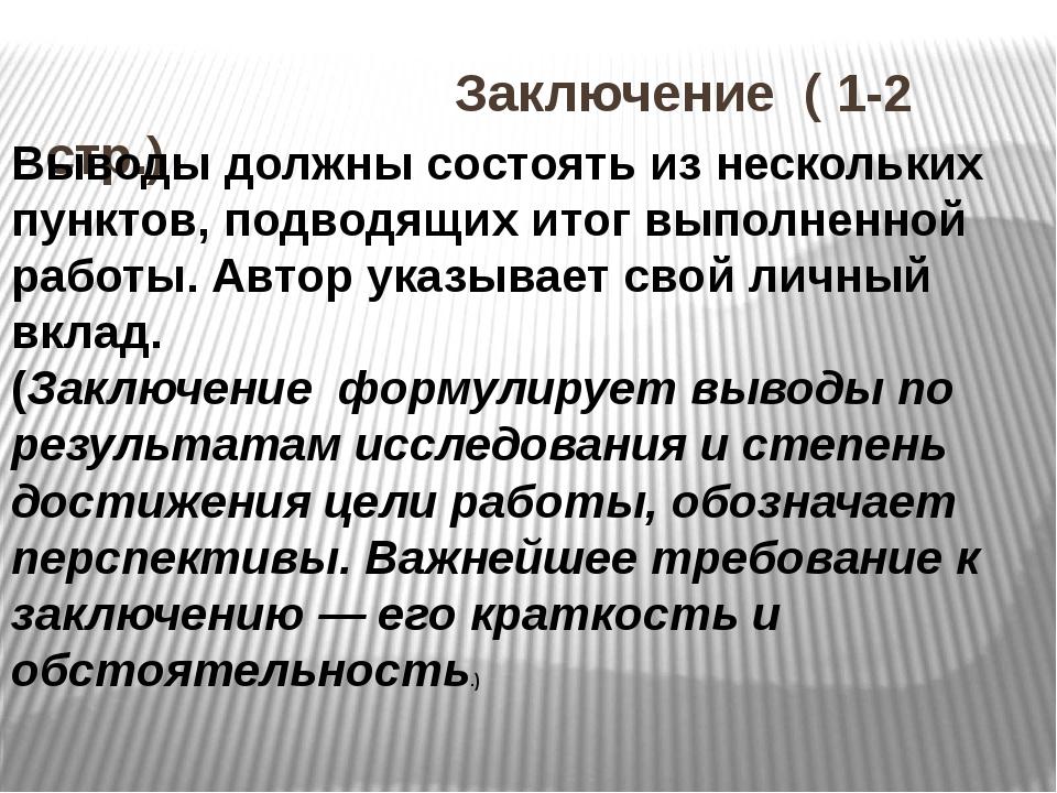 Заключение ( 1-2 стр.) Выводы должны состоять из нескольких пунктов, подводя...